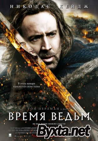 Время ведьм / Season of the Witch (2010) CAMRip