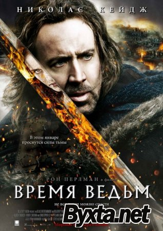 Время ведьм / Season of the Witch (2011) TS