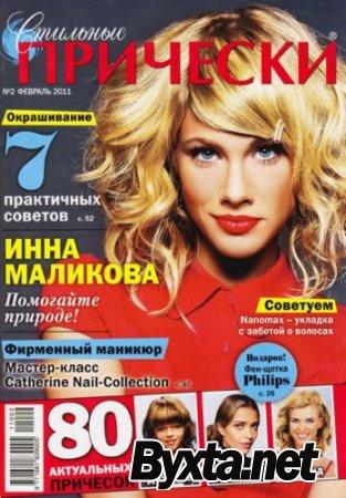 Стильные прически №2 (февраль) (2011) PDF