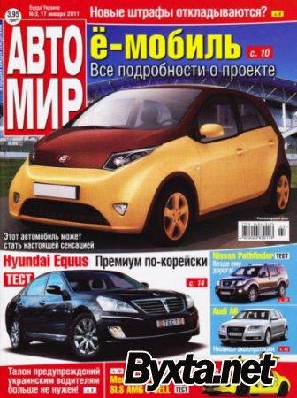 Автомир №3 (17 января) (2011) PDF