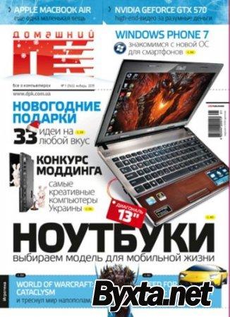 Домашний ПК №1 (январь) (2011) PDF