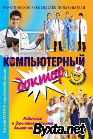 Василий Халявин (Плюшев) - Компьютерный доктор или компьютеру не пипец! (2011) PDF