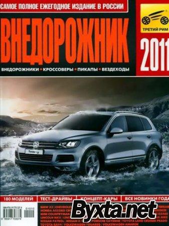 Внедорожник (2011) PDF
