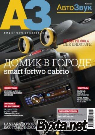 АвтоЗвук №1 (январь) (2011) PDF