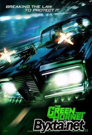Зелёный Шершень / The Green Hornet (2011) TS