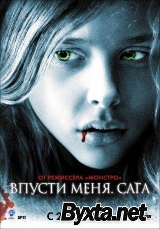 Впусти меня / Let Me In (2010) DVDRip