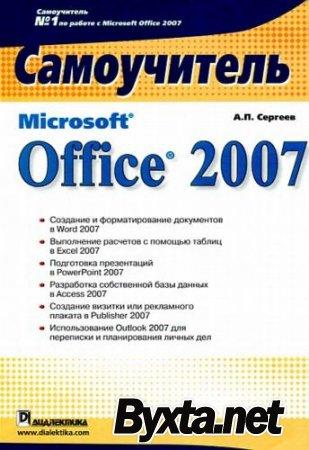 Office 2007. Самоучитель (2007) PDF