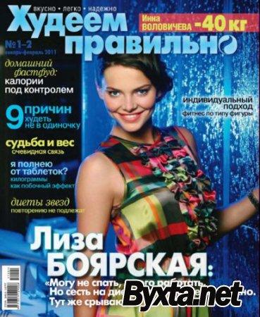 Худеем правильно №1-2 (январь-февраль) (2011) PDF