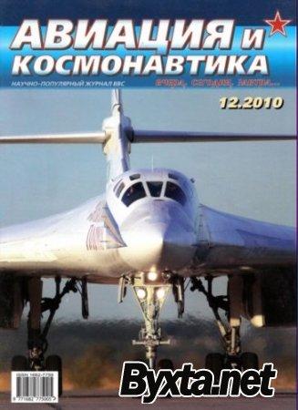 Авиация и космонавтика [9 номеров] (2009-2010) PDF, DjVu