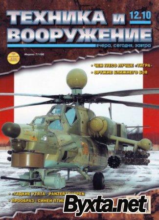 Техника и вооружение №12 (декабрь) (2010) PDF