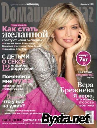 Домашний очаг №2 (февраль) (2011) PDF