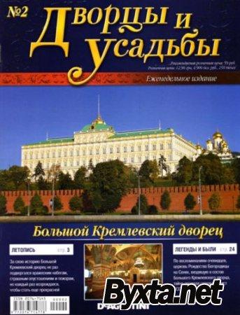 Дворцы и усадьбы №2 (2010) PDF