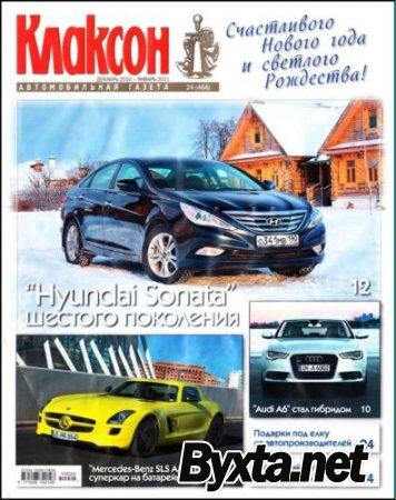 Клаксон №24 (декабрь-январь) (2010-2011) PDF