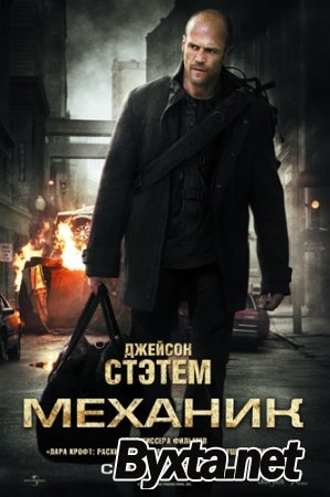 Механик / The Mechanic (2011) CAMRip