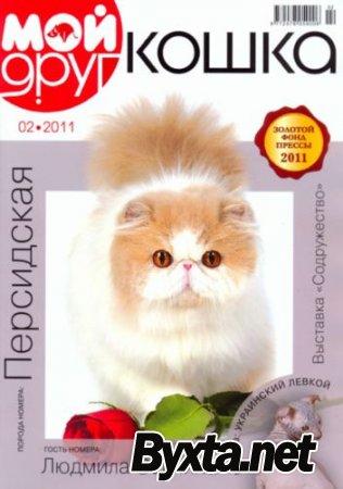 Мой друг кошка №2 (февраль) (2011) PDF