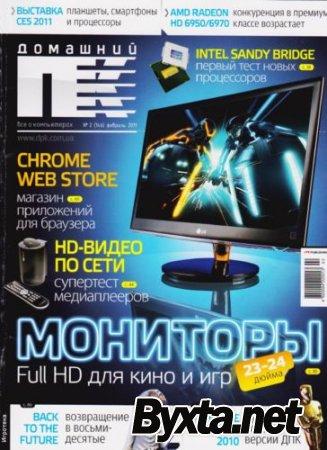 Домашний ПК №2 (февраль) (2011) PDF
