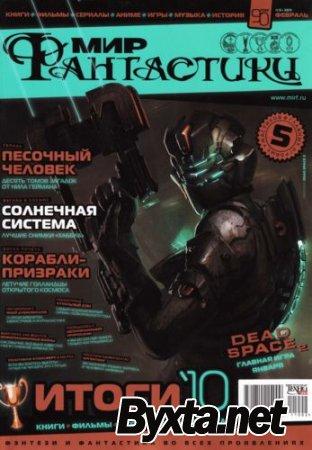 Мир фантастики №2 (февраль) (2011) PDF