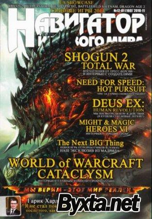 Навигатор игрового мира №12-1 (декабрь-январь) (2010-2011) PDF