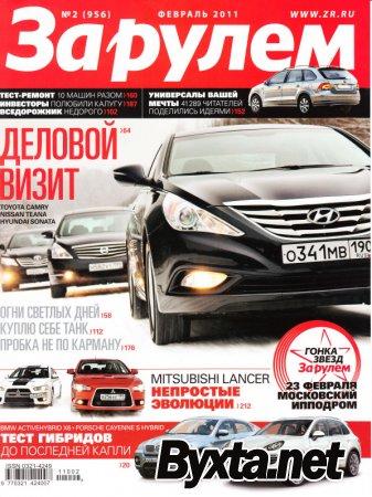 За рулем №2 Россия (февраль) (2011) PDF