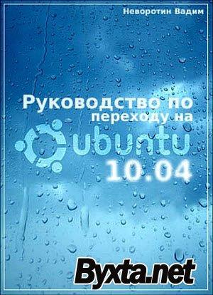 Руководство по переходу на Ubuntu 10.04 LTS (2010) PDF