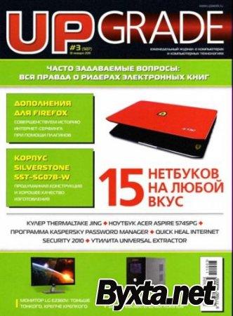 Upgrade №3 (январь) (2011) PDF
