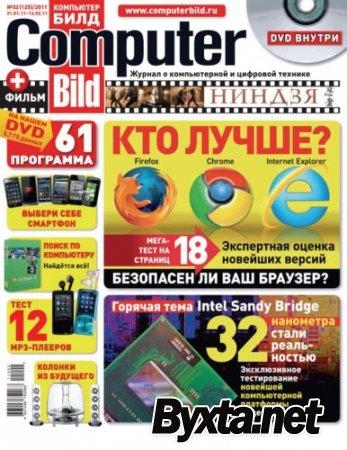 Computer Bild №2 (январь-февраль) (2011) PDF