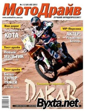 МотоДрайв №1-2 (январь-февраль) (2011) PDF