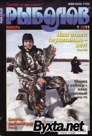 Рыболов №1 (январь) (2011) PDF