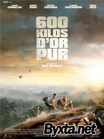 600 кг золота / 600 kilos d'or pur (2010) HDRip
