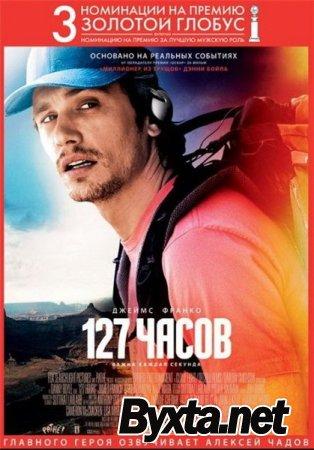 127 Часов / 127 Hours (2010) HDRip