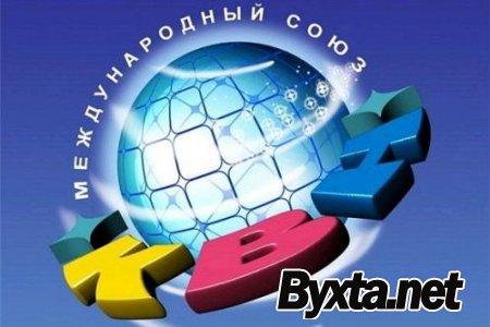 КВН-2011. Высшая лига. Первая игра [эфир 18.02] (2011) SATRip