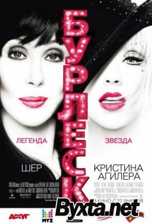 Бурлеск / Burlesque (2010) DVDRip