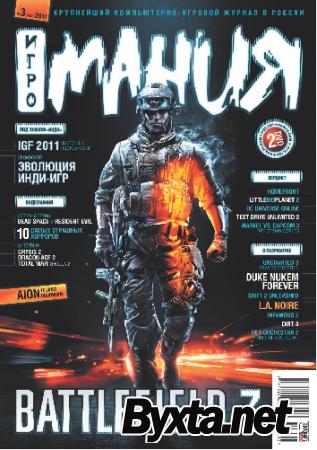 Игромания №3 (март) (2011) PDF