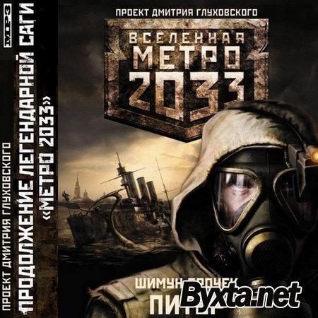 Питер. Вселенная Метро 2033. Проект Дмитрия Глуховского