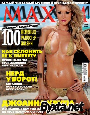 Maxim №3 Россия (март) (2011) PDF