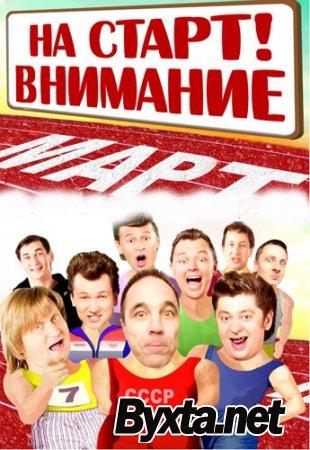Уральские Пельмени. На старт! Внимание! МАРТ! (2011) SATRip