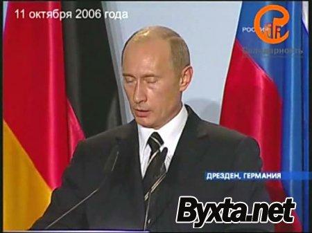 Ложь путинского режима (2010) TVRip