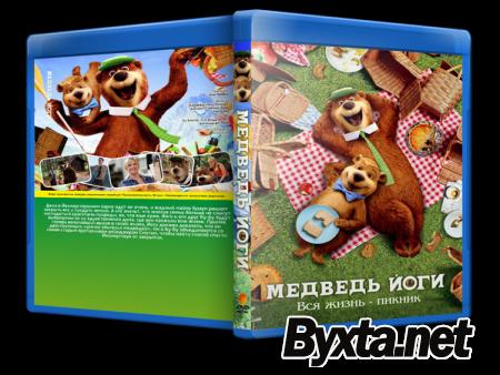 Медведь Йоги / Yogi Bear (2010) HDRip | Лицензия
