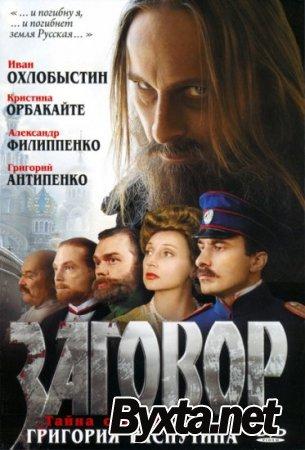 Заговор (2007) DVDRip
