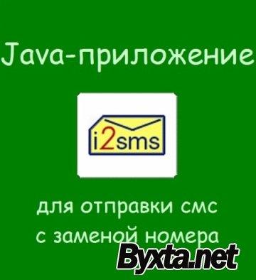 iSMS2 -- ���������� ��� ��������� �������� ���-���������