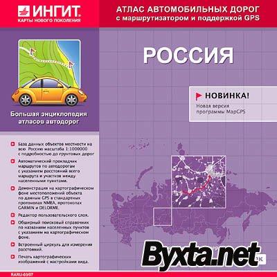 ИНГИТ - Атлас автодорог России (дороги России)