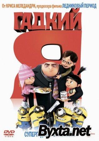 Гадкий я / Despicable Me (2010) DVDRip