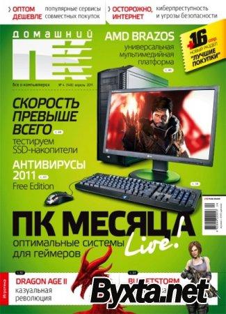 Домашний ПК №4 (апрель) (2011) PDF
