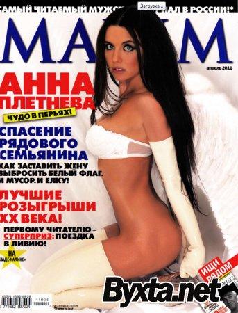 Maxim №4 Россия (апрель) (2011) PDF