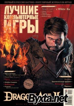 Лучшие Компьютерные Игры №4 (Апрель) (2011) PDF