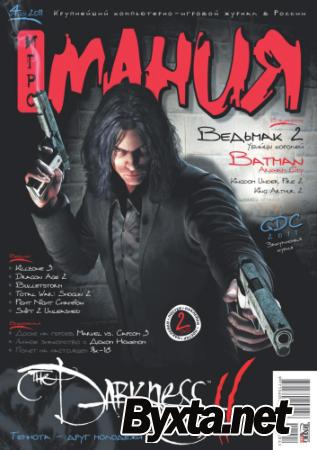 Игромания №4 (Апрель) (2011) PDF