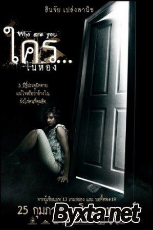 Кто скрывается за дверью? / Кто ты? (2010) DVDRip