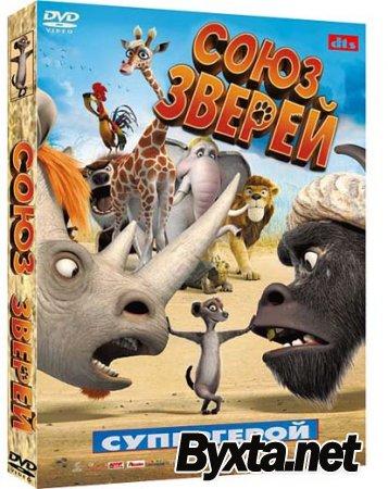 Союз зверей (2010) DVDRip | 3GP