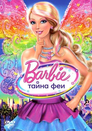 Барби: Тайна Феи [2011/DVDRip]