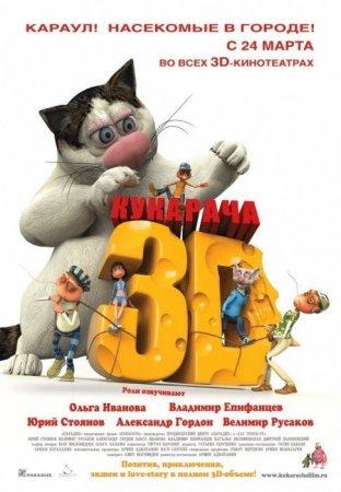 Кукарача 3D [2011 / DVDRip]